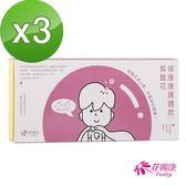 【花賜康】紫錐花保康康兒童護體飲x3盒