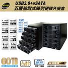 [哈GAME族]免運費 可刷卡 伽利略 DigiFusion USB3.0+eSATA 1至5層 抽取式硬碟外接盒 35D-U3ES5R
