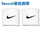 NIKE Swoosh 單色腕帶 (免運 慢跑 路跑 籃球 網球 羽球 一雙入≡排汗專家≡