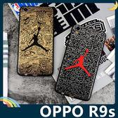 OPPO R9s 蠶絲紋保護套 軟殼 空中飛人 公牛喬丹 潮牌同款 全包款 矽膠套 手機套 手機殼 歐珀