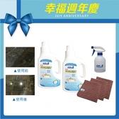 石材保養清潔劑X2 +特效除汙雙織抹布(3入/組) 贈噴槍