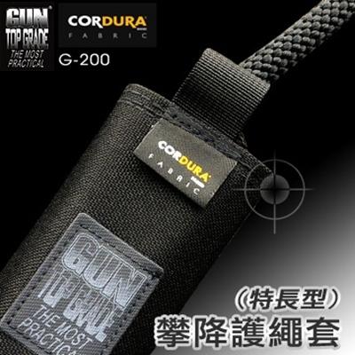 台灣製GUN TOP GRADE攀降護繩套(#G-200)加長型【AH05038】99愛買生活百貨