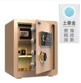 大一 密碼保險櫃家用小型全鋼辦公指紋保險箱45cm 防盜床頭櫃隱形 交換聖誕禮物