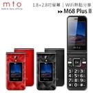 MTO M68 Plus II (M68+) 雙螢幕摺疊4G觸控手機(512MB/4GB)