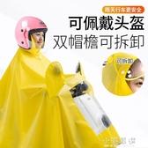 電動電瓶車雨衣女單人輕薄時尚透明自行車摩托車雨披男騎行『小淇嚴選』