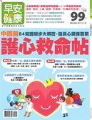 早安健康特刊(26):中西醫護心救命帖