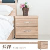 【dayneeds】長澤 橡木紋二抽床頭櫃