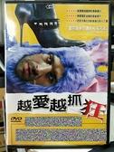 挖寶二手片-L06-002-正版DVD-電影【越愛越抓狂】-英格麗魯比歐 亞柏托聖璜 艾米里歐卡巴(直購價)