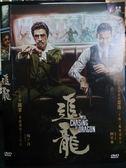挖寶二手片-O13-136-正版DVD*港片【追龍】-甄子丹*劉德華