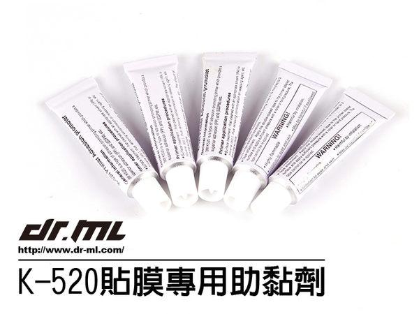 『駒田部屋』 K520貼膜專用助黏劑 卡夢貼紙 燈膜 包膜 貼膜 架橋劑 (非3M 94 3D 5D 1080) 駒典