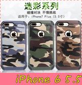 【萌萌噠】iPhone 6/6S Plus (5.5吋) 軍事迷彩系列保護套 防摔抗震 矽膠套+PC背蓋二合一組合 手機套