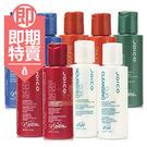 (即期商品)JOICO 柔順/導光重建洗/護體驗瓶
