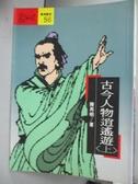 【書寶二手書T9/歷史_ILW】古今人物逍遙遊(上)_陳再明, 李佳穎