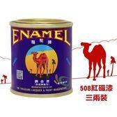 【漆寶】駱駝牌磁漆 508紅磁漆(三兩裝)