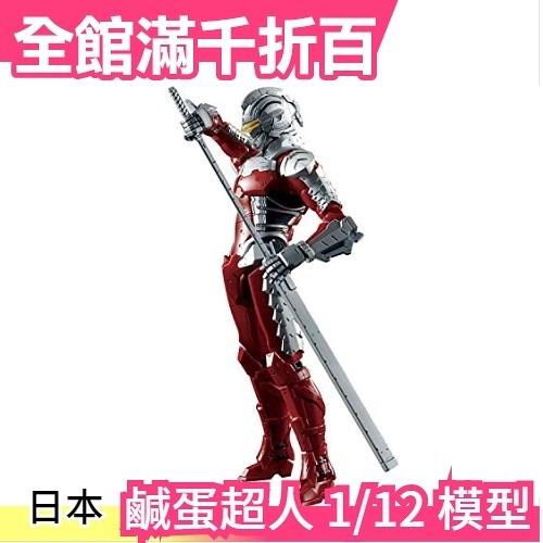 日版 BANDAI 鹹蛋超人 SUIT Ver7.5 1/12模型 超人力霸王 奧特曼 Ultraman【小福部屋】