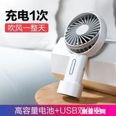 Q果usb迷你小風扇便攜式手持辦公室桌面手拿嬰兒車載小型無聲充電小電扇 創意空間