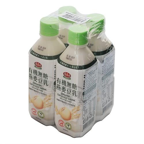 馬玉山有機無糖燕麥豆乳360ml*4【愛買】