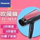 Panasonic 國際牌 負離子吹風機...
