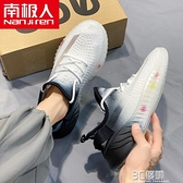 南極人鞋子男夏季透氣2021新款潮流百搭飛織椰子鞋防滑增高休閒鞋 3C優購