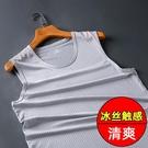 男士網眼背心汗衫冰絲跨欄健身速干彈力運動吊帶透氣大碼夏季