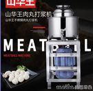 18型商用家用不銹鋼電動肉丸機 魚丸機打漿機 絞肉機攪拌打肉機QM 美芭