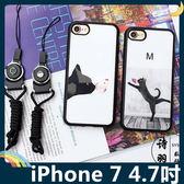 iPhone 7 4.7吋 俏皮貓咪保護套 軟殼 附指環長/短掛繩 時尚潮牌 全包款 矽膠套 手機套 手機殼