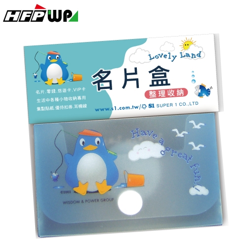 【HFPWP】5折嘗鮮 設計師名片盒卡盒 企鵝 外銷歐洲精品NC2-PGFC