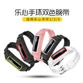 智慧手環 樂心手環腕帶mambo2代替換帶智慧手環手表帶ziva表帶新款撞色雙色
