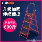 折疊梯子梯子室內人字梯家用折疊四五六步加厚伸縮多功能移動扶梯踏板爬梯  LX HOME 新品