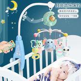 嬰兒玩具床鈴 音樂旋轉0-3-6-12個月益智床頭搖鈴新生兒男女孩寶寶禮物