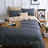 床組 純色磨毛四件套床上用品宿舍三件套床罩床笠床包被套件 1.5米