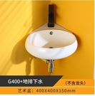 (G400單盆含地排下水) 掛牆式洗手盆櫃組合衛生間簡易洗臉盆迷你小戶型三角掛盆面盆