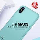贈貼 液態殼 MIUI 小米MAX3 *6.9吋 硅膠 手機殼 矽膠 保護套 防摔 軟殼 保護殼 霧面抗變形