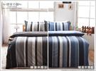 床包 / 雙人【簡潔休閒-兩色可選】含兩件枕套,100%精梳棉  戀家小舖台灣製AAS201