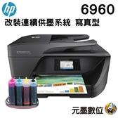 【加裝連續供墨系統100ml寫真型】HP OfficeJet Pro 6960 雲端無線多功能事務機