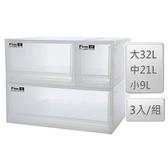 【收納屋】「無印美學」積木抽屜整理箱(大中小)(三件組)