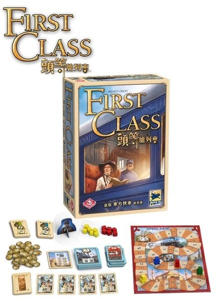 『高雄龐奇桌遊』 頭等艙列車 First Class 繁體中文版 正版桌上遊戲專賣店