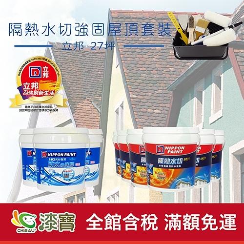 【漆寶】《27坪屋頂防水》立邦隔熱水切強固套裝◆免運費◆