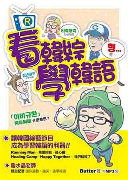 (二手書)看韓綜學韓語