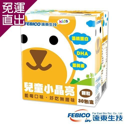 遠東生技 兒童小晶亮顆粒30包/盒2盒組【免運直出】