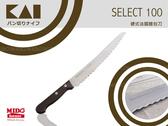 日本KAI 貝印AC-0056專業硬式法國麵包刀《Mstore》