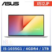 【99成新品】 ASUS X512JP-0088S1035G1 15.6吋 筆電 (i5-1035G1/4GDR4/1TB/W10)