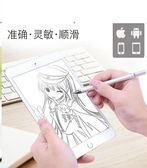 ipad觸控電容筆細頭平板電腦蘋果
