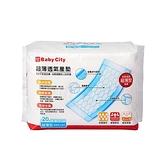 BabyCity 超薄透氣產墊20片(13x38cm)