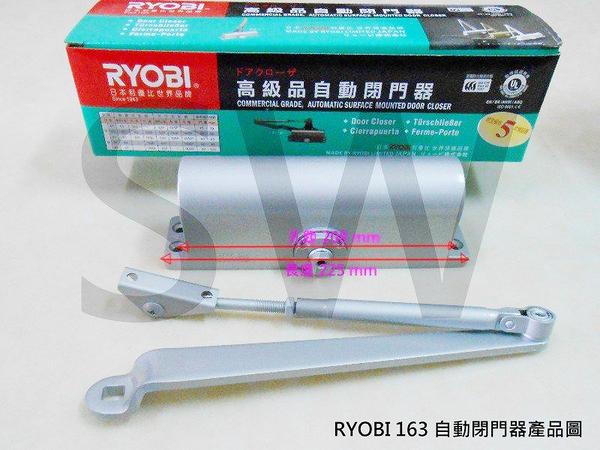 日本RYOBI 163垂直式安裝 內停檔 5年保固 日本門弓器 自動關門器 自動閉門器 自動門弓器DIY