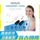 【晉吉國際】HANLIN-2C 2.4MIC+(plus款) 輕巧新2.4G頭戴麥克風 (隨插即用)