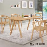 丹肯5.6尺餐桌(18CM/444-1)【DD House】
