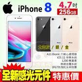 Apple iPhone8 256GB 4.7吋 贈原廠皮質護套+滿版玻璃貼 蘋果 防水防塵 智慧型手機 0利率