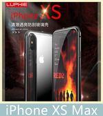 iPhone XS Max (6.5吋) 金屬邊框+鋼化玻璃背板 防摔 金屬框 鏡頭加高 保護殼 金屬殼 手機殼 透明背板