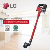 【領卷現折】 LG 無線 A9 紅色 吸塵器 單電池 A9BEDDING 公司貨